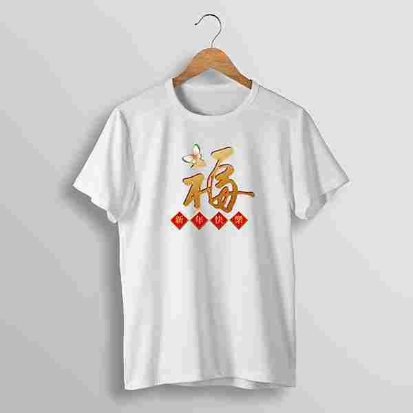 T-Shirt Chinese New Year #04 (S, M, L) 1 Side